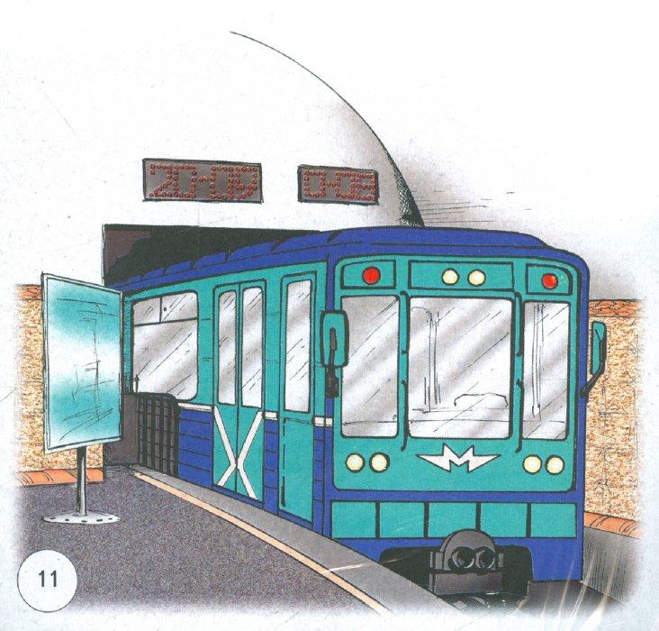 Иллюстрация 1 из 3 для Пассажирский транспорт. Карточки для самых маленьких | Лабиринт - книги. Источник: Лабиринт