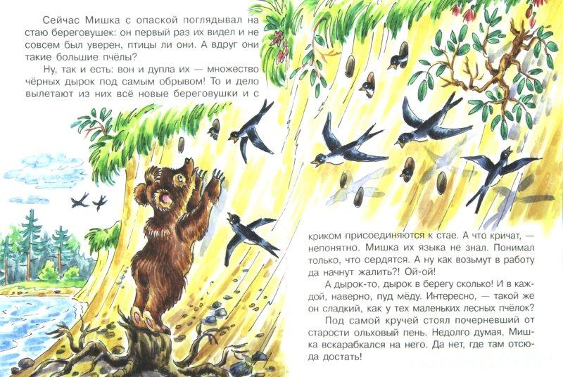 Иллюстрация 1 из 11 для Мишка - Башка - Виталий Бианки | Лабиринт - книги. Источник: Лабиринт