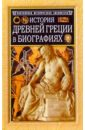 Штоль Генрих Вильгельм История Древней Греции в биографиях