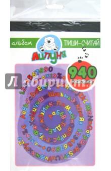 """Альбом с наклейками """"Пиши-Считай"""", 940 наклеек (ZLB005)"""