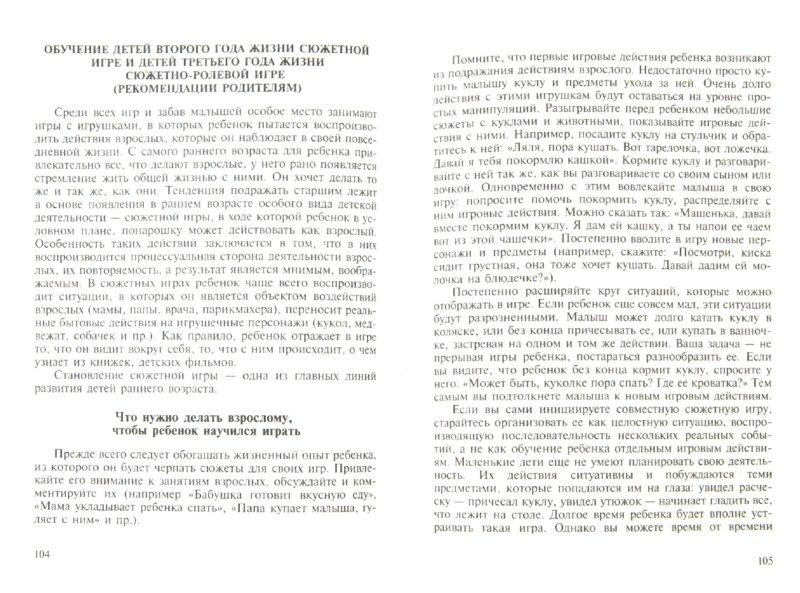 Иллюстрация 1 из 11 для Шаг за шагом. Программа коррекционно-развивающей работы с детьми раннего возраста - Юлия Забаровская | Лабиринт - книги. Источник: Лабиринт