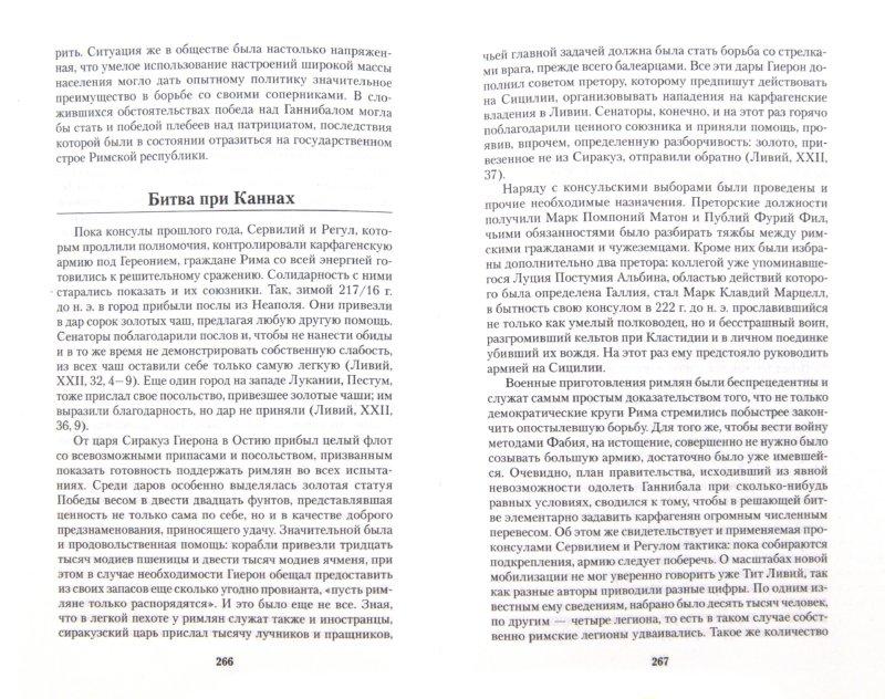 Иллюстрация 1 из 7 для Римские легионы против Ганнибала. Карфаген должен быть разрушен! - Евгений Родионов   Лабиринт - книги. Источник: Лабиринт