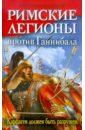 Родионов Евгений Александрович Римские легионы против Ганнибала. Карфаген должен быть разрушен!