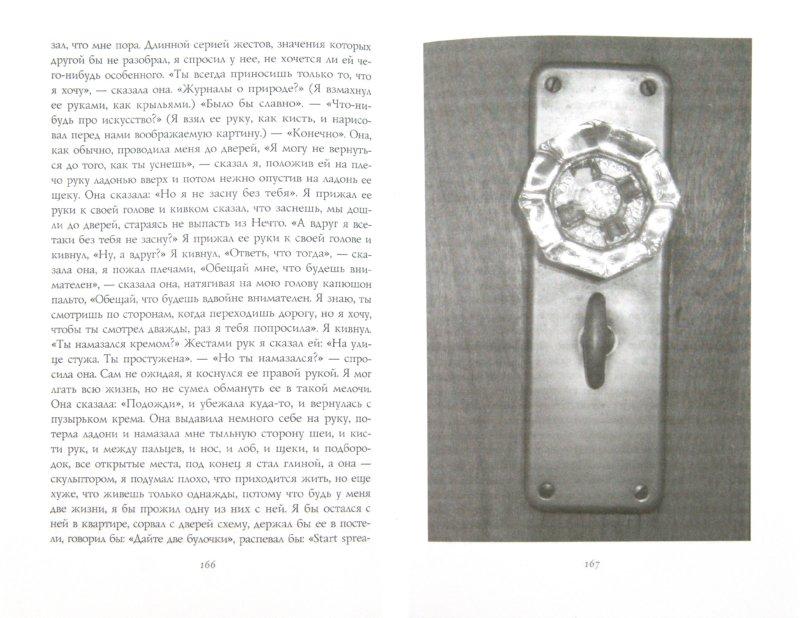 Иллюстрация 1 из 20 для Жутко громко и запредельно близко - Джонатан Фоер   Лабиринт - книги. Источник: Лабиринт