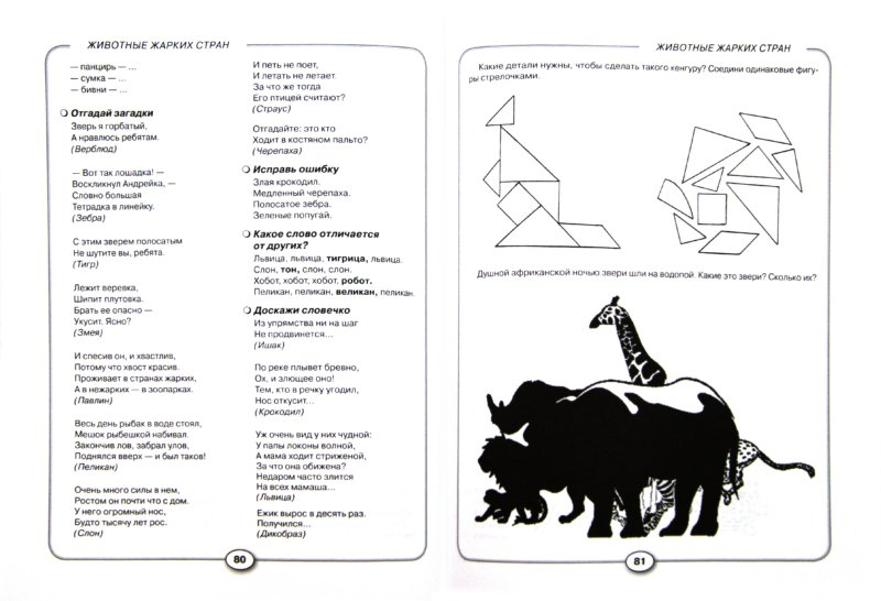 Иллюстрация 1 из 31 для Развитие речи и познавательных способностей дошкольника. 6-7 лет - Карпова, Мамаева | Лабиринт - книги. Источник: Лабиринт