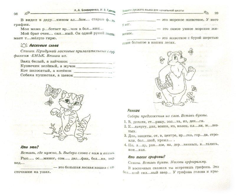 Иллюстрация 1 из 15 для Правила русского языка для начальной школы - Бондаренко, Гуркова   Лабиринт - книги. Источник: Лабиринт
