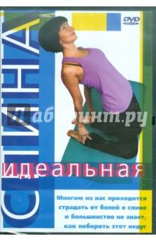 Идеальная спина (DVD) йогические практики упражнения для позвоночника сахарова т а