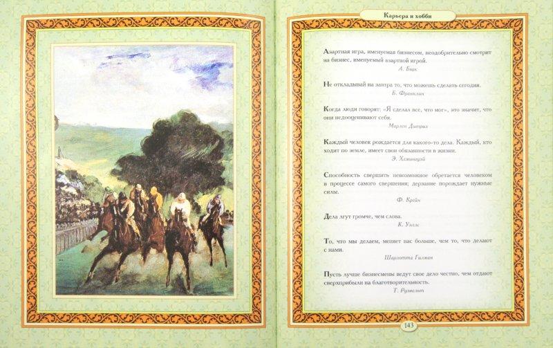 Иллюстрация 1 из 8 для Чего хотят мужчины. Страсти и увлечения - Кожевников, Линдберг | Лабиринт - книги. Источник: Лабиринт