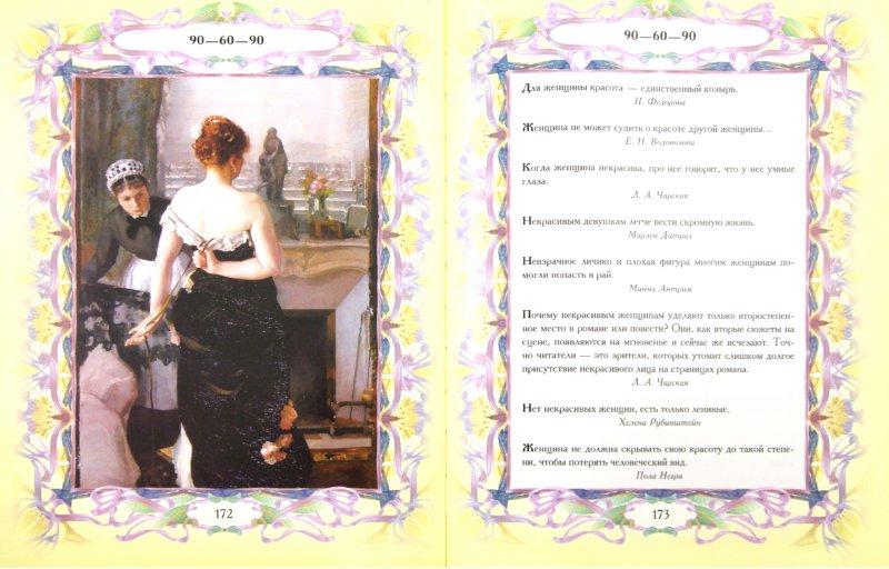 Иллюстрация 1 из 7 для Чего хотят женщины. Страсти и увлечения - Кожевников, Линдберг   Лабиринт - книги. Источник: Лабиринт