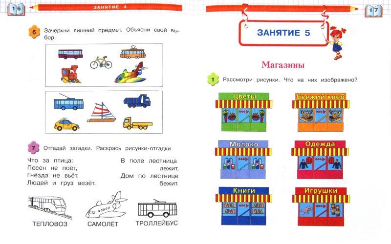 Иллюстрация 1 из 17 для Познаем мир: для детей 4-5 лет - Егупова, Пятак | Лабиринт - книги. Источник: Лабиринт