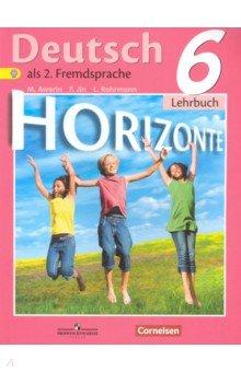 horizonte 5 класс учебник скачать сейчас