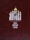 Москва. Соборы, монастыри и церкви