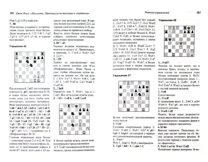 Иллюстрация 1 из 8 для Шахматы. Практикум по тактике и стратегии - Джон Нанн | Лабиринт - книги. Источник: Лабиринт