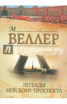 Легенды Невского проспекта