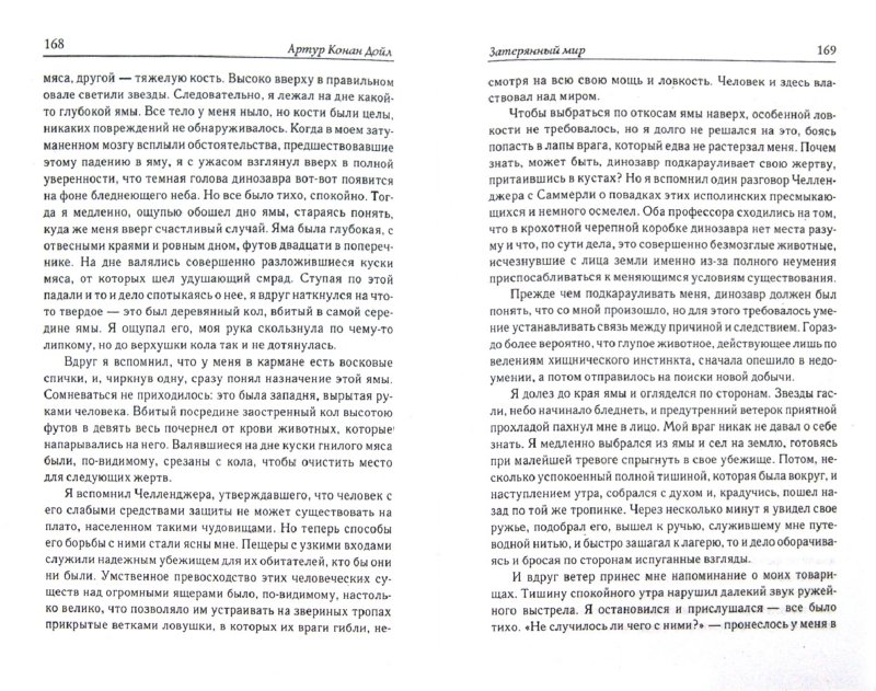 Иллюстрация 1 из 22 для Затерянный мир. Отравленный пояс. Когда Земля вскрикнула - Артур Дойл | Лабиринт - книги. Источник: Лабиринт