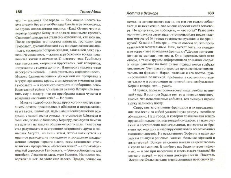 Иллюстрация 1 из 25 для Лотта в Веймаре - Томас Манн | Лабиринт - книги. Источник: Лабиринт