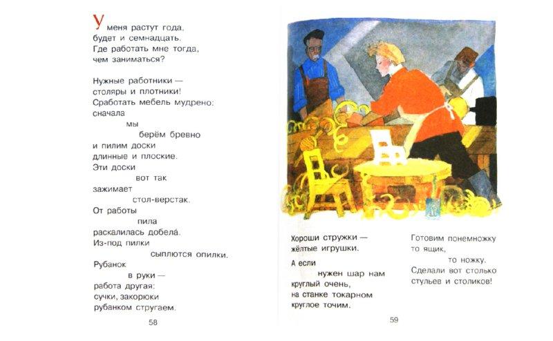 Иллюстрация 1 из 5 для Что такое хорошо и что такое плохо - Владимир Маяковский | Лабиринт - книги. Источник: Лабиринт
