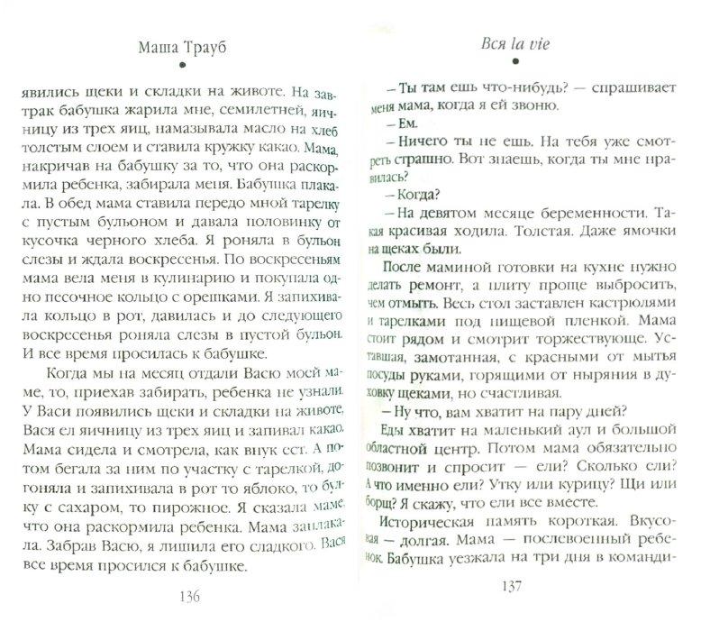 Иллюстрация 1 из 6 для Вся la vie - Маша Трауб   Лабиринт - книги. Источник: Лабиринт