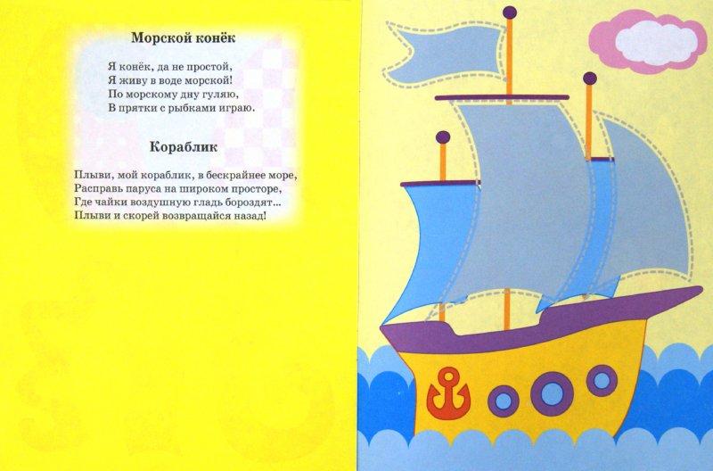 Иллюстрация 1 из 14 для Отважный пират. Аппликация | Лабиринт - книги. Источник: Лабиринт