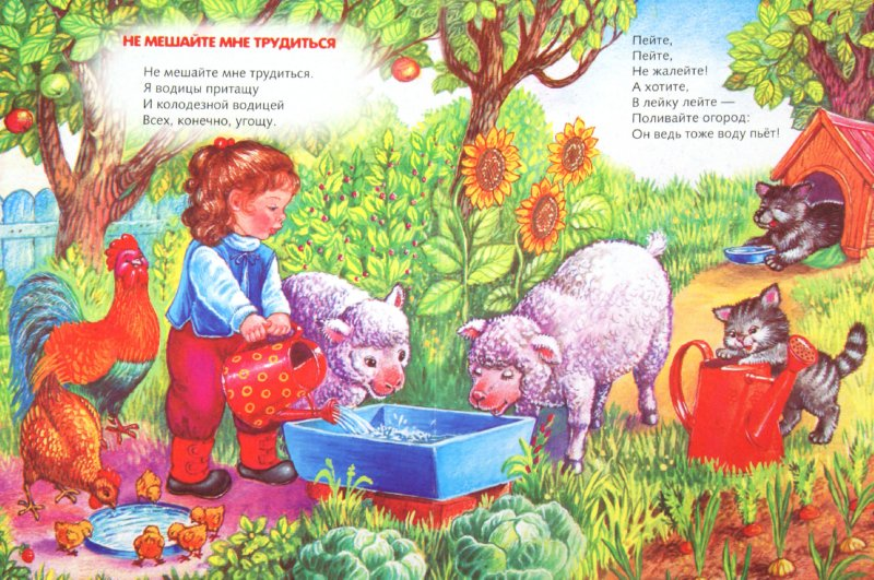 Иллюстрация 1 из 19 для Голышок-малышок - Елена Благинина | Лабиринт - книги. Источник: Лабиринт