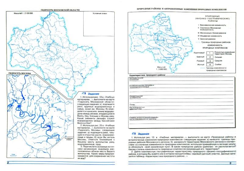 географии московской области и тетради по рабочей гдз москвы по