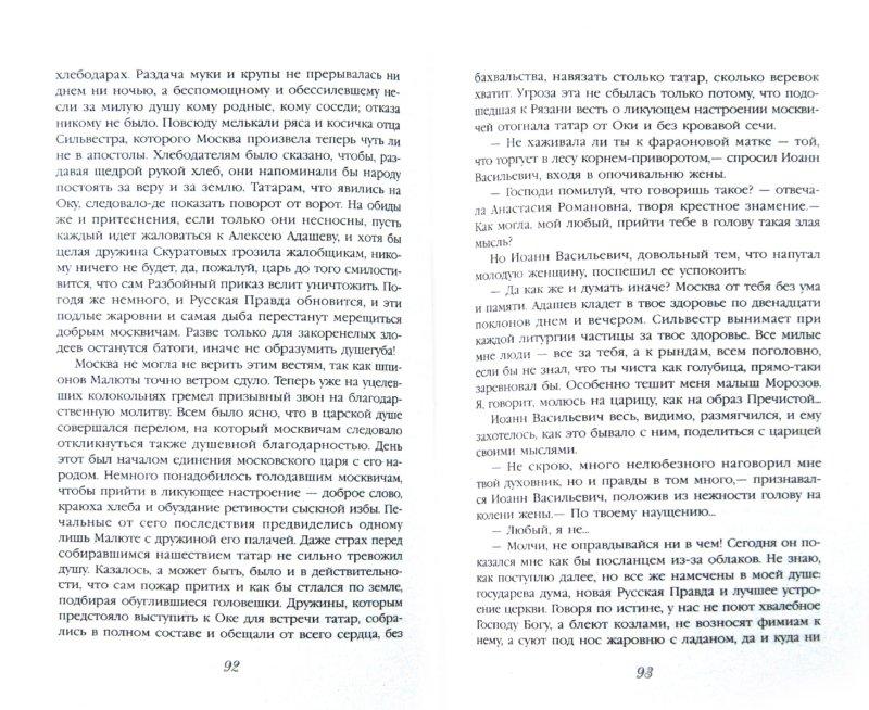Иллюстрация 1 из 6 для Первая русская царица - Владимир Череванский | Лабиринт - книги. Источник: Лабиринт
