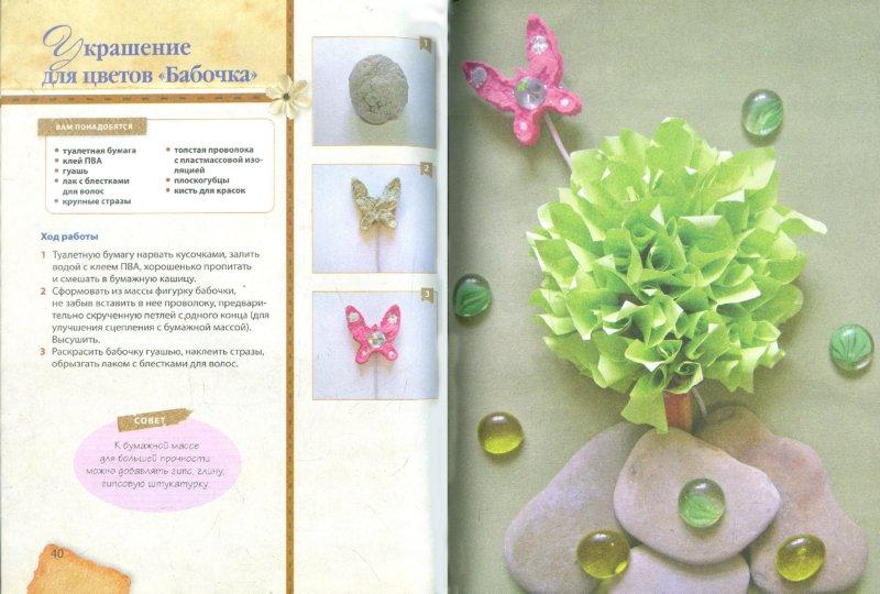 Иллюстрация 1 из 6 для Поделки из папье-маше - Екатерина Панаева | Лабиринт - книги. Источник: Лабиринт