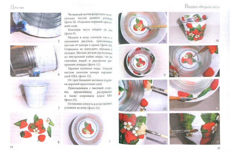 Иллюстрация 1 из 15 для Декупаж - Татьяна Кузьмина | Лабиринт - книги. Источник: Лабиринт