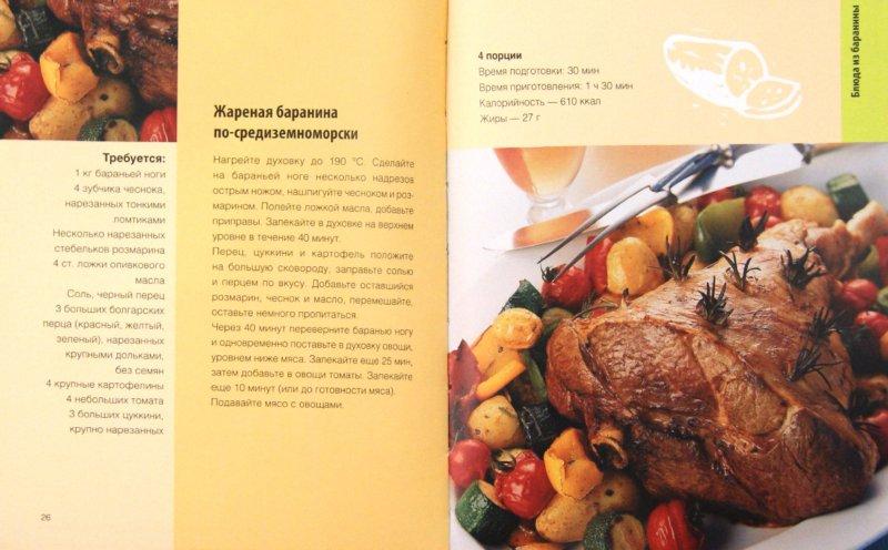 Иллюстрация 1 из 5 для Блюда из мяса | Лабиринт - книги. Источник: Лабиринт
