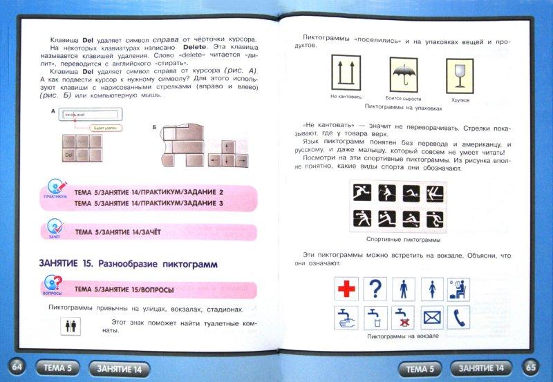 Иллюстрация 1 из 14 для Изучаем компьютер (+CD) - Александр Дуванов | Лабиринт - книги. Источник: Лабиринт