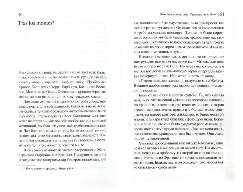 Иллюстрация 1 из 11 для Это моя война, моя Франция, моя боль - Морис Дрюон | Лабиринт - книги. Источник: Лабиринт