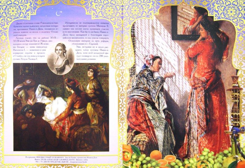 Иллюстрация 1 из 6 для Гарем. Красота, любовь, тайна - Илья Маневич | Лабиринт - книги. Источник: Лабиринт