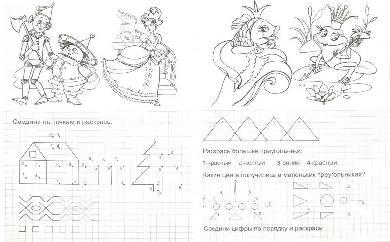 Иллюстрация 1 из 5 для Прописи: Прописи в фигурах   Лабиринт - книги. Источник: Лабиринт