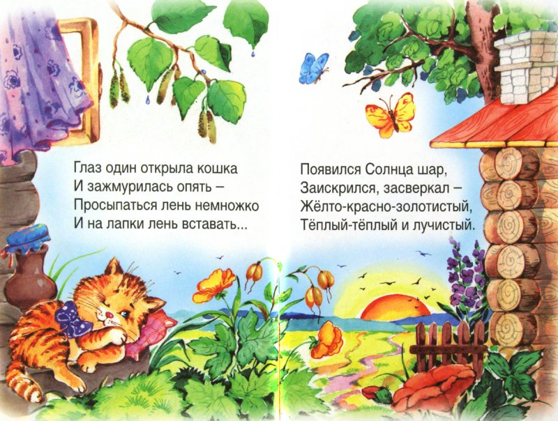 Иллюстрация 1 из 7 для Утро - Людмила Белина | Лабиринт - книги. Источник: Лабиринт