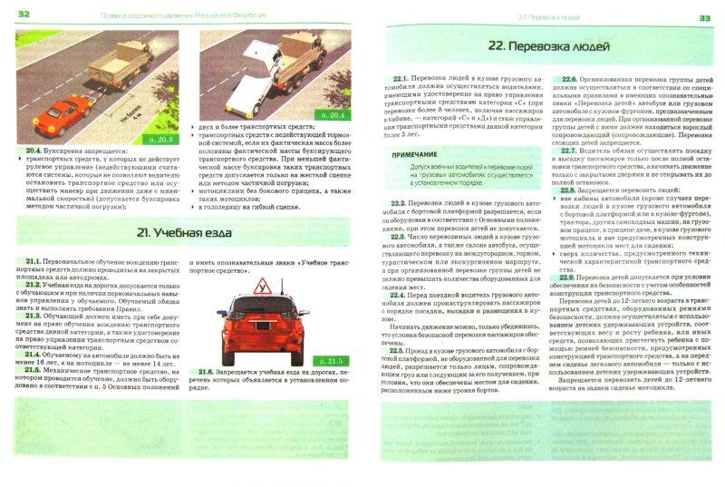 Иллюстрация 1 из 7 для Новые ПДД 2012 с иллюстрациями | Лабиринт - книги. Источник: Лабиринт