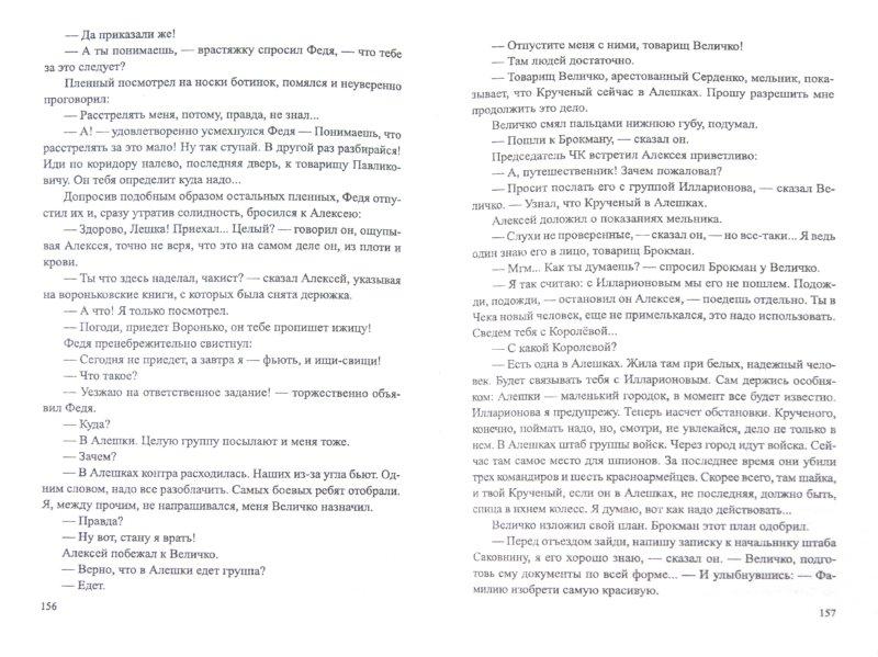 Иллюстрация 1 из 10 для Сотрудник ЧК - Лукин, Поляновский | Лабиринт - книги. Источник: Лабиринт