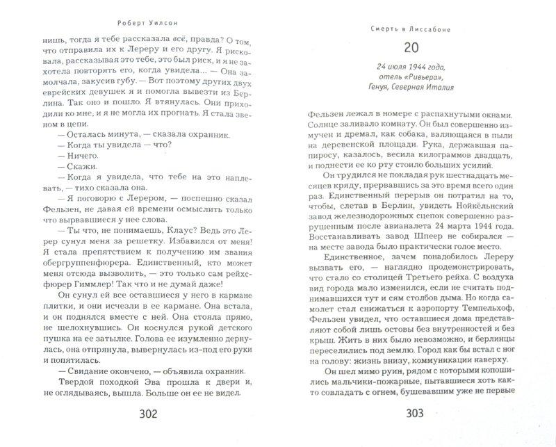 Иллюстрация 1 из 7 для Смерть в Лиссабоне - Роберт Уилсон | Лабиринт - книги. Источник: Лабиринт