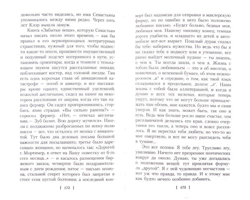 Иллюстрация 1 из 15 для Истинная жизнь Севастьяна Найта - Владимир Набоков | Лабиринт - книги. Источник: Лабиринт