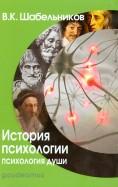 История психологии. Психология души. Учебник для вузов