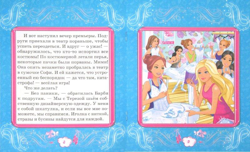 Иллюстрация 1 из 16 для Барби - балерина. Мультколлекция | Лабиринт - книги. Источник: Лабиринт