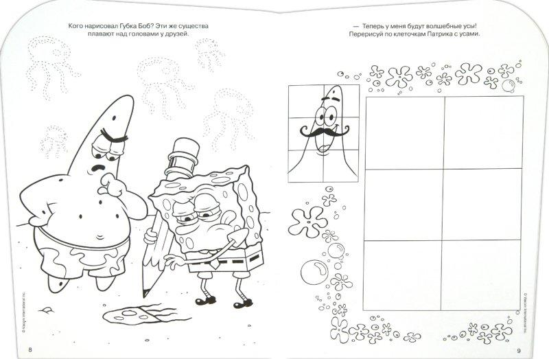 """Иллюстрация 1 из 5 для Раскраска-отгадалка """"Губка Боб ..."""