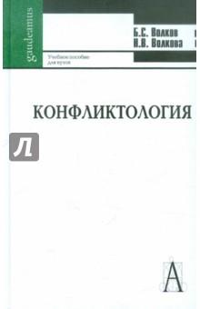 Конфликтология. Учебное пособие для студентов вузов