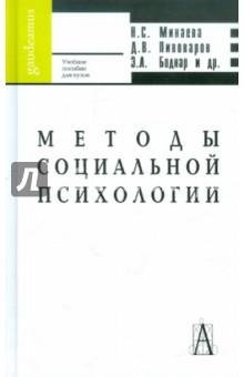 Методы социальной психологии: Учебное пособие для вузов