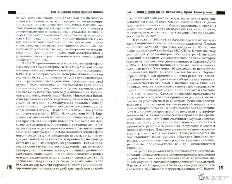 Иллюстрация 1 из 11 для Методы социальной психологии: Учебное пособие для вузов - Минаева, Пивоваров, Боднар | Лабиринт - книги. Источник: Лабиринт
