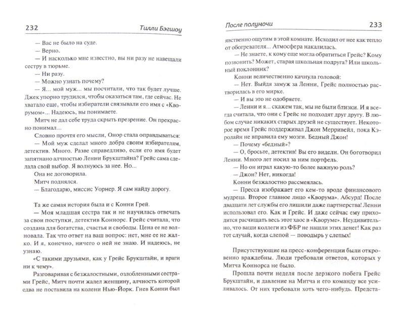 Иллюстрация 1 из 22 для Сидни Шелдон. После полуночи - Тилли Бэгшоу | Лабиринт - книги. Источник: Лабиринт