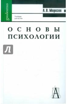 Основы психологии. Учебник для вузов