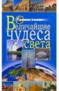 Иванова Ольга Величайшие чудеса света