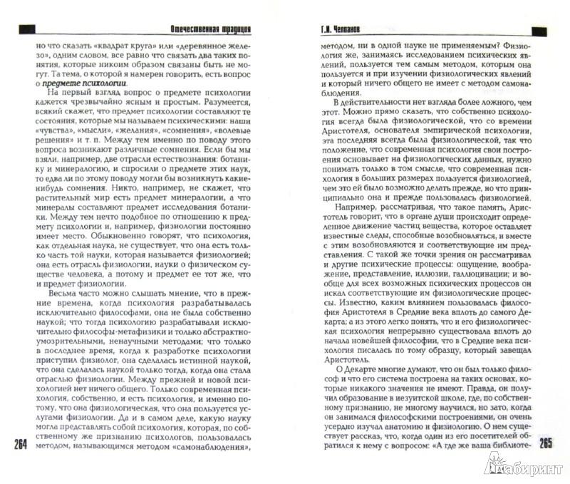 Иллюстрация 1 из 12 для Предмет и метод психологии. Антология | Лабиринт - книги. Источник: Лабиринт