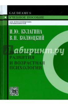 Психология развития и возрастная психология: Полный жизненный цикл развития человека:Учебное пособие