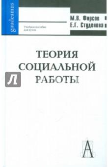 Теория социальной работы. Учебное пособие для вузов